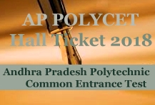 AP POLYCET 2018 Admit Card | AP POLYCET 2018 Admit Card download | AP POLYCET Admit Card 2018 | AP POLYCET Admit card Download 2018
