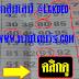 มาแล้ว...เลขเด็ดงวดนี้ 2ตัวตรงๆ หวยซอง อยากถูกหวยดูใบนี้ งวดวันที่ 1/6/60