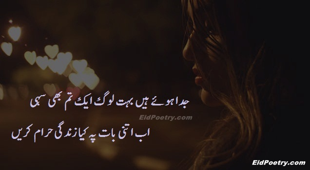Nasir Kazmi Poetry Ghazals SMS Sad Poetry Of Nasir Kazmi Sad Ghazal Sad Nazam Poetry