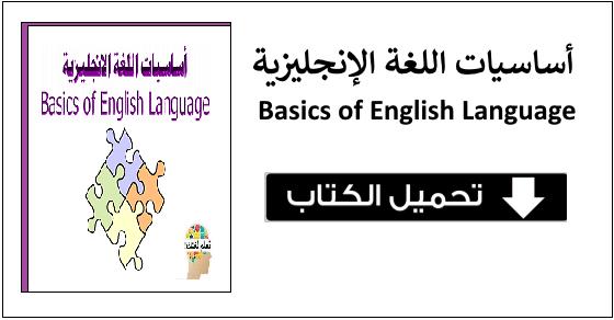 تعلم الإنجليزية والشرح بالعربي PDF