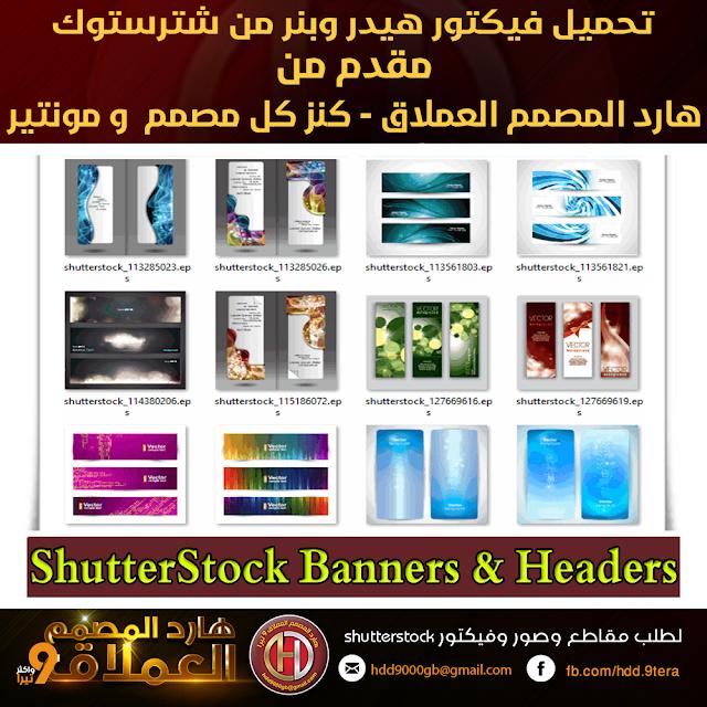 تحميل مجموعة  فيكتور هيدر وبنر من شترستوك - ShutterStock Banners & Headers