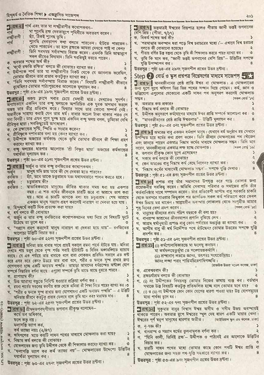 SSC Hindu Religion and moral education Suggestion
