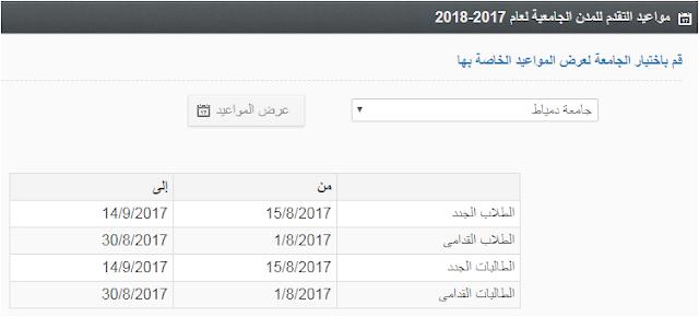 مواعيد التقدم للمدينه الجامعيه جامعة دمياط 2017/2018