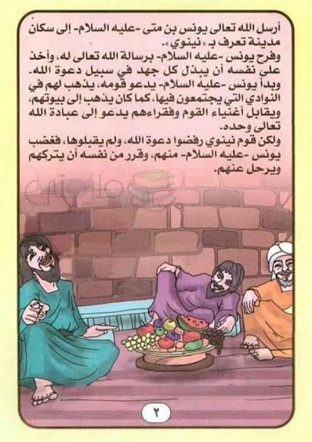 قصة يونس عليه السلام - قصص الانبياء للأطفال