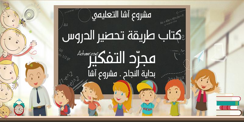 كتاب تقنيات تحضير الدروس، مهمّ لجميع الأساتذة Kitab%2Btahdir%2Bdoros