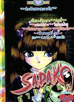 การ์ตูน ซาดาโกะ Sadako