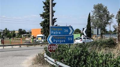 Αρχίζουν τα έργα στο νέο αυτοκινητόδρομο Πατρών-Πύργου