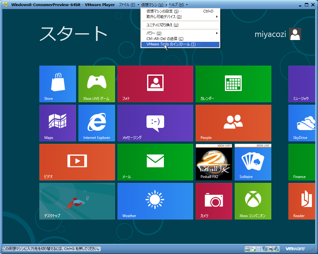 Windows 8 Consumer PreviewをVMware Playerで試す 2 -1