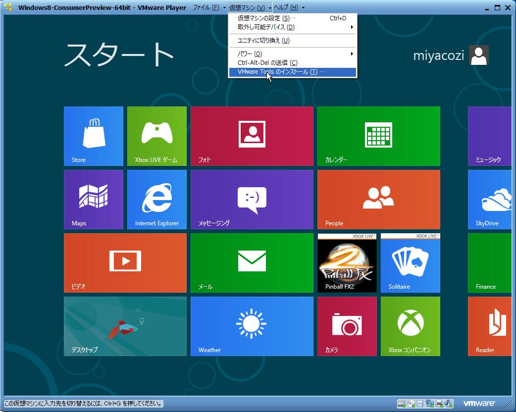 Windows 8 Consumer PreviewをVMware Playerで試す 2 -1