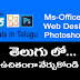 Ms Office - Web Designing - Photoshop Tutorials in Telugu |