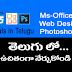 Ms Office - Web Designing - Photoshop Tutorials in Telugu |
