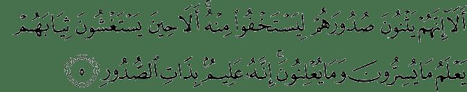 Surat Hud Ayat 5