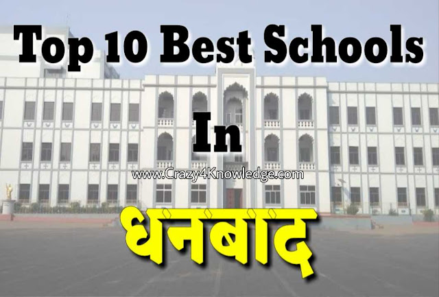 Top 10 Best Schools of Dhanbad, Jharkhand