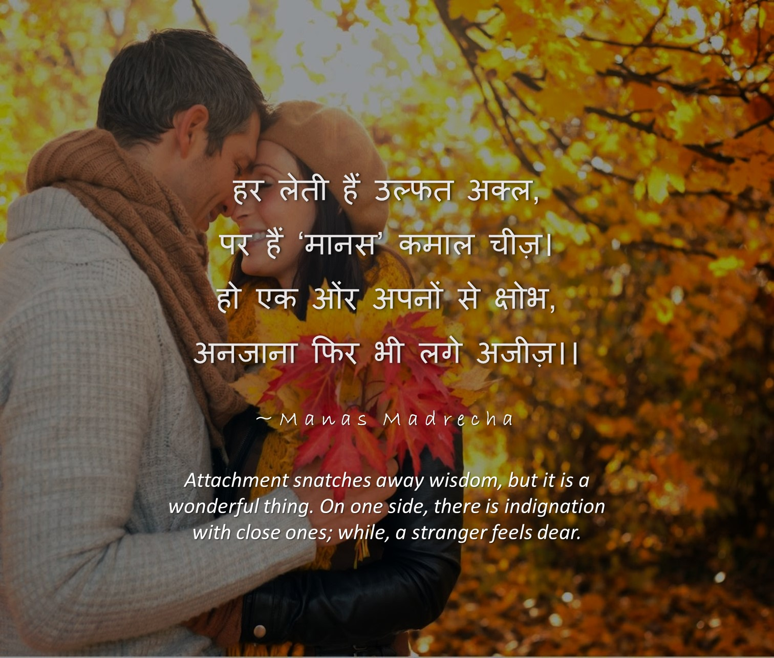 poem on love, Manas Madrecha, Manas Madrecha poems, poems by Manas Madrecha, Manas Madrecha quotes, love quotes, quotes on love, Manas Madrecha blog, simplifying universe, teenage quotes, teenage poem, youth poem, youth quotes, quotes on youth, romantic poem, beautiful girl, hot girl, girl looking, cute girl, pretty girl, handsome man, cute man, couple kissing, looking into eyes, looking into eyes love, elder couple, couple in nature