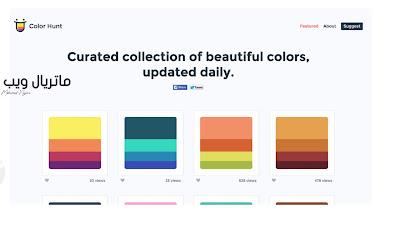 موقع colorhunt أفضل موقع اكواد