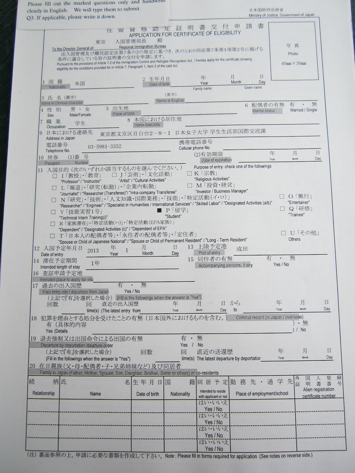 IMG_1183 Visa Application Form For Japan on japan visa stamp, japan student visa, japan visa to enter, example application form, japan visa application fee, japan immigration, dating application form, japan tourist,