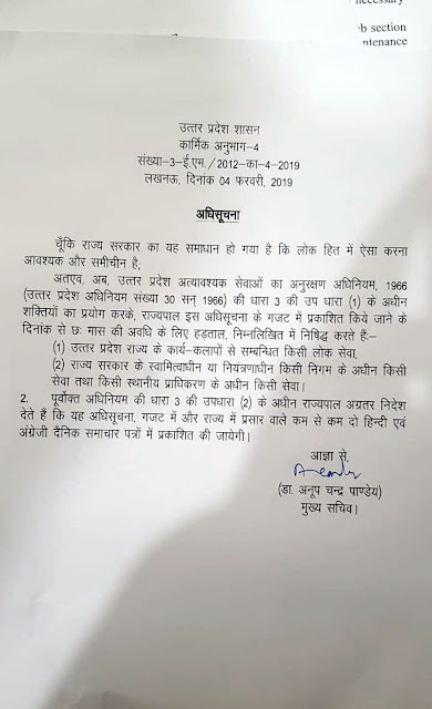 भाजपा की योगी सरकार ने कर्मचारियों पर लगाया एस्मा, 06 फरवरी से पुरानी पेंशन बहाली के प्रस्तावित हड़ताल के कारण लिया गया फैसला मान रहे हैं कर्मचारी,आदेश देखें