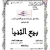 تحميل رسالة ماستر بعنوان بيع الثنيا، شفيق استيتو pdf