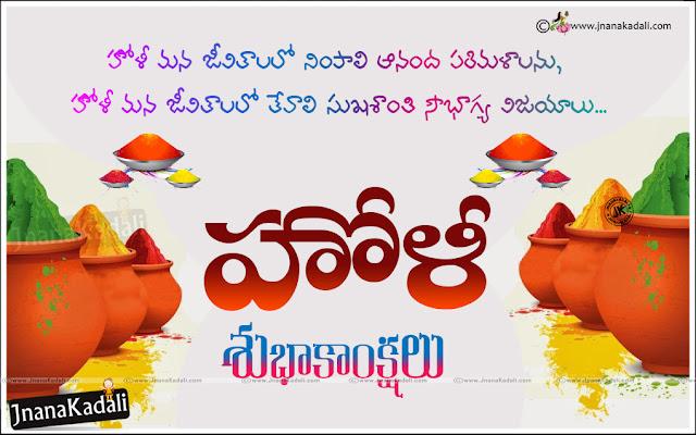 best telugu holi greetings, nice Telugu holi greetings, holi subhakankshalu in Telugu