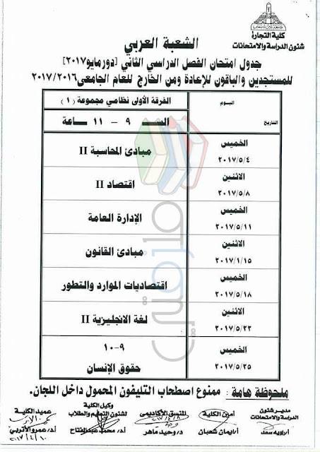 جدول امتحانات تجارة عين شمس 2017 الفرقة الاولى انتظام مجموعة 1