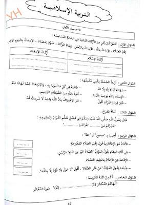 6 اختبارات نموذجية مع الحل في مادة التربية الاسلامية السنة الثالثة ابتدائي الجيل الثاني الفصل الثالث