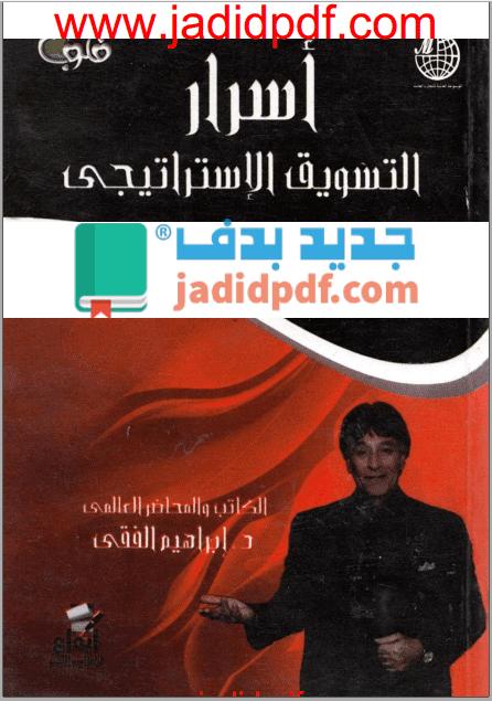 كتب التنمية البشرية PDF