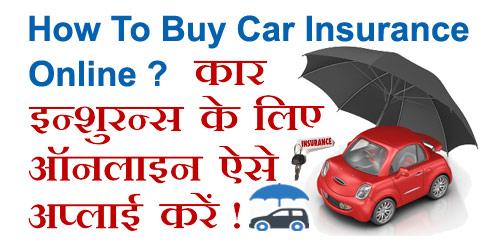 how to buy get car insurance online. Black Bedroom Furniture Sets. Home Design Ideas