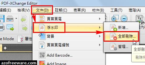 PDF-XChange Editor 移除浮水印教學 - v6.0.317.1 - 阿榮技術學院