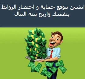 انشئ موقع حماية و اختصار الروابط بنفسك واربح منه المال