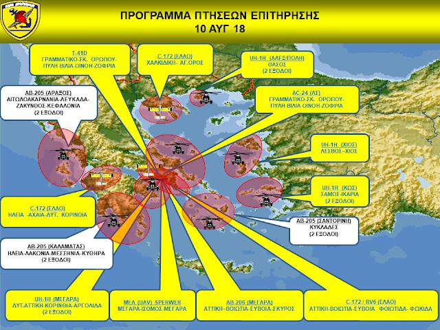 Εναέριες περιπολίες των Ενόπλων Δυνάμεων πάνω από τις περιοχές υψηλού κινδύνου