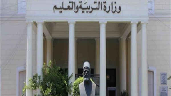 بيان عاجل من وزارة التربية والتعليم