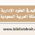 التحكيم في العقود الادارية  في المملكة العربية  السعودية pdf