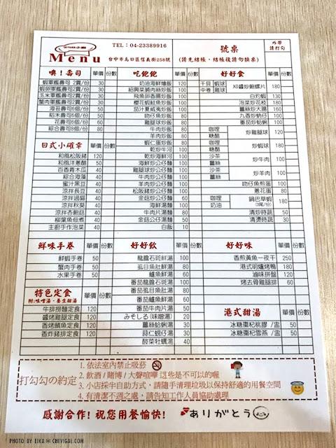 IMG 0002 - 台中烏日│258小廚。獨特日式與港台料理全新開幕!特色定食澎派到美叮美噹!