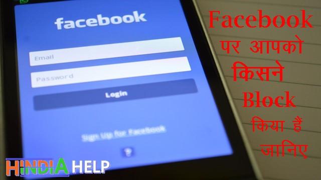 Aapko Facebook Par Block Kisne Kiya Hai इसका पता कैसे करें