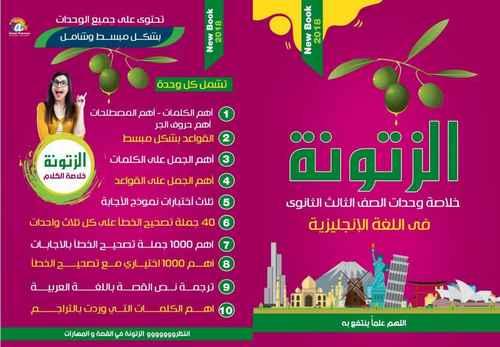 الزتونة أقوى مراجعة بالإجابات فى اللغة الانجليزية للثانوية العامة 2018 مستر أحمد الضيفى