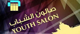 """تعرف على مواعيد وشروط جوائز الدورة """"27"""" لصالون الشباب 2016"""
