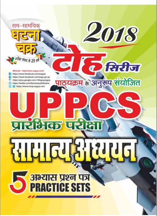 समसामयिक घटनाचक्र पीडीऍफ़ पुस्तक  | UPPCS Notes in Hindi Ghatna Chakra
