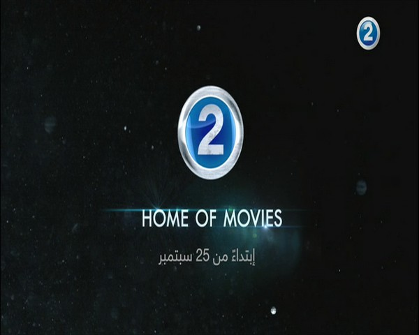MBC 2 - HOME OF MOVIES - Nilesat Frequency