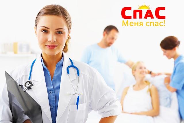 Лечение Суставов Одесса: Лечение Артроза Коксартроза в Одессе СПАС