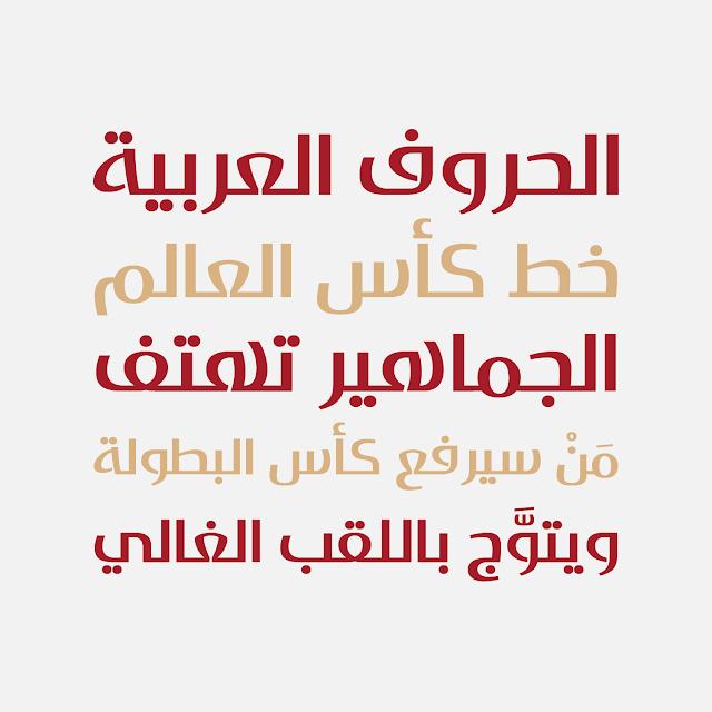 تحميل خط كأس العالم عربي - بلال آرت - belal.art