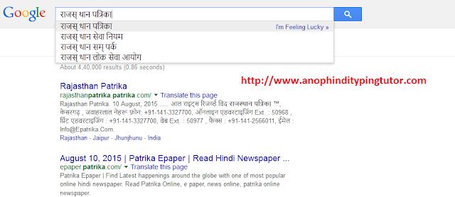 Unicode Hindi Typing Software How to Type - Anop Hindi Typing Tutor