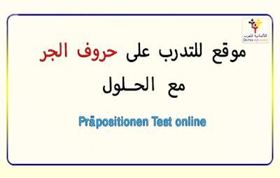 موقع للتدرب على حروج الجر مع الحلول Präpositionen Online Test