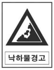 낙하물 경고