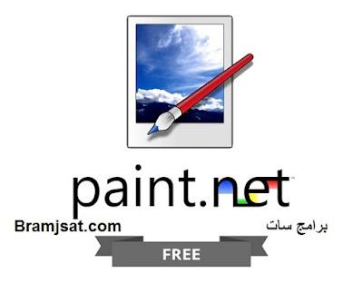 تنزيل برنامج الرسام Paint NET اخر اصدار