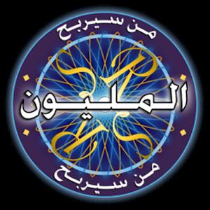 لعبة من سيربح المليون 2016 الجديدة للكمبيوتر بالعربية