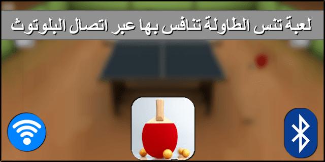 لعبة تنس الطاولة Virtual Table Tennis بالبلوتوث على اندرويد بدون نت بحجم صغير