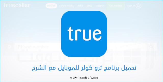 تنزيل برنامج تروكولر للموبايل مجاناً برابط مباشر