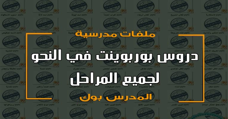 اكبر مكتبة بوربوينت قواعد اللغة العربية كل درس عرض مستقل