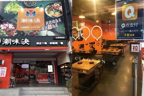 國民美食特色餐廳~潮味決,位於高雄左營高鐵站附近。