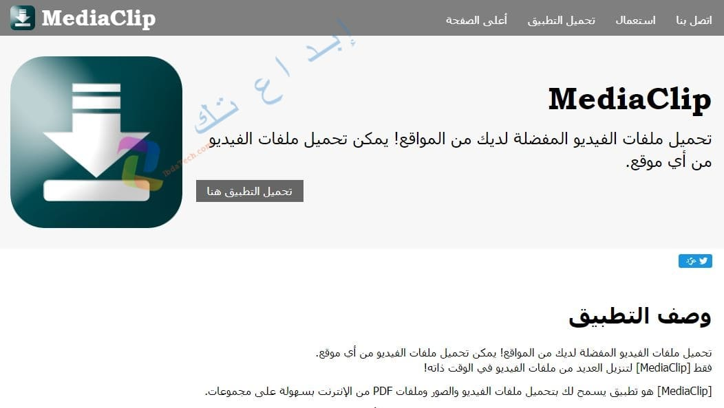 تطبيق MediaClip